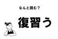 """【難読】""""ふくしゅう""""じゃない! 「復習う」の正しい読み方"""