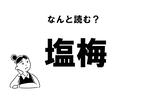 """【難読】""""しおうめ""""じゃない! 「塩梅」の正しい読み方"""