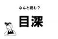 """【難読】""""めぶか""""って読んでない? 「目深」の正しい読み方"""
