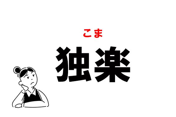 """【難読】""""どくがく""""じゃない! 「独楽」の正しい読み方"""