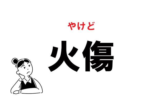 """【難読】""""かしょう""""じゃない! 「火傷」の正しい読み方"""