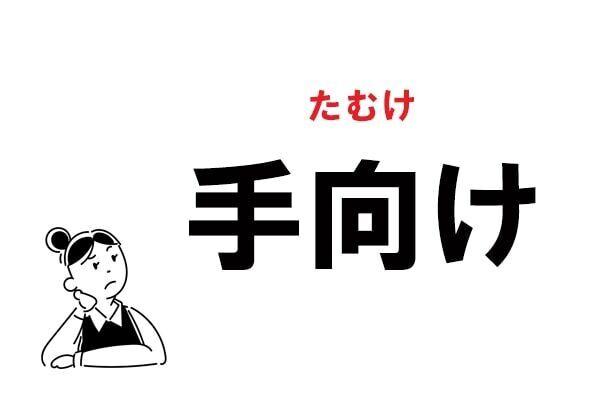 """【難読】""""てむけ""""じゃない! 「手向け」の正しい読み方"""