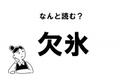 """【難読】""""けつごおり""""じゃない! 「欠氷」の正しい読み方"""