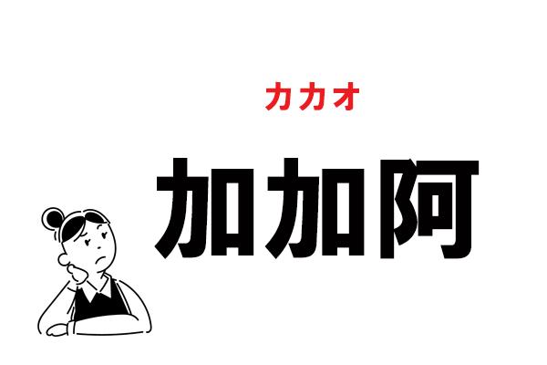 """【難読】""""かかあ""""じゃない! 「加加阿」の正しい読み方"""