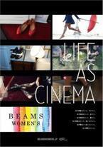 BEAMS WOMEN'S 秋冬キャンペーン「LIFE AS CINEMA」が8月末より展開中