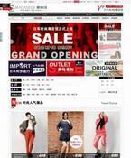 マガシークの中国版「magaseek-China」がオープン、最大級の日系サイト目指す