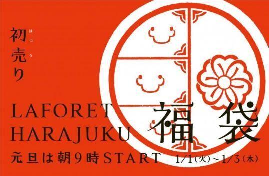 ラフォーレ原宿 2013年福袋企画「年賀袋」の実施を決定