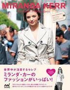 ミランダ・カーの魅力が詰まったファッションフォトブックが登場