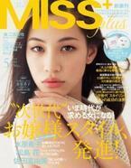 ファッション雑誌「MISS」が「MISS plus」へ名前を変更