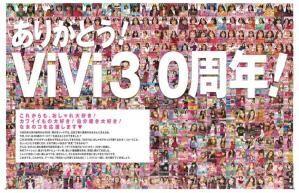 藤井リナに続け!ViViが専属モデルオーディションを開催!