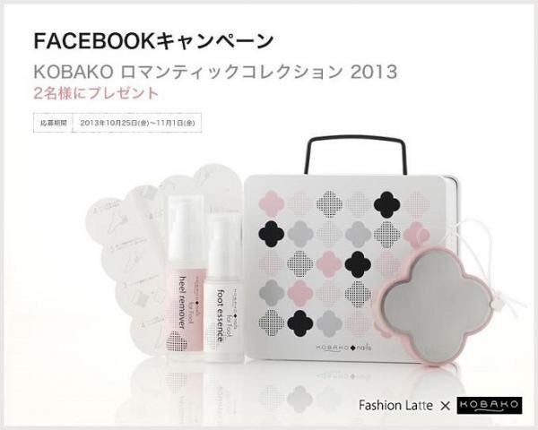 フェイスブックキャンペーン ビューティツールブランド「コバコ(KOBAKO)」の限定スペシャルキットを2名様にプレゼント!