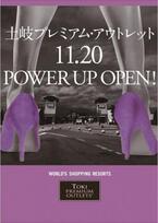 最大80%OFF!!土岐プレミアム・アウトレット『パワーアップオープンセール』2014年11月20日(木)から11月30日(日)まで開催
