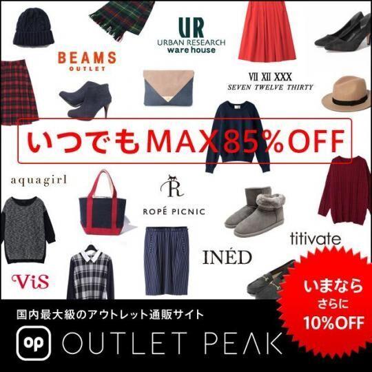 アウトレットファッション通販サイト「アウトレットピーク(OUTLET PEAK)」が24時間限定のプレミアムキャンペーンを開催