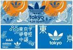 「アディダス オリジナルス」の世界で6店舗目の旗艦店が、日本のストリートファッションの聖地「原宿」に誕生