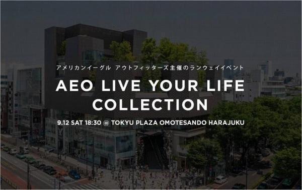 アメリカンイーグル アウトフィッターズが、石田ニコルなどの人気モデル達と一般参加者が共演できるランウェイイベントを開催