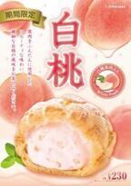 シュークリームの「ビアードパパ」に「白桃シュー」が新登場!