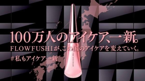 フローフシ(FLOWFUSHI)より、本気の目もとケアを叶えるアイクリームが新発売