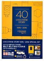 ロクシタンより、人気コスメ6点入り「40周年ブランドBOOK」を限定発売