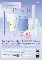 【ルミネ】LUMINE 0(NEWoMan内)にて「Awesome City Club」等による春の新感覚ライブイベントを開催