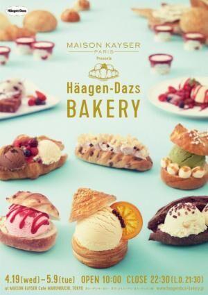 ハーゲンダッツ初のベーカリーOPEN。フランス発のパン屋「メゾンカイザー」とのコラボメニュー全14種が登場