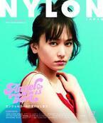「NYLON JAPAN 7月号」表紙は新垣結衣。EXO-CBXらも登場する豪華な内容に