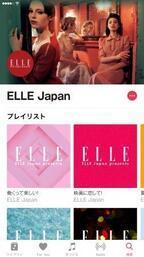 「ELLE」がApple Musicでプレイリストのリリースを開始。第1弾は「サチモス(Suchmos)」が手掛けるプレイリスト
