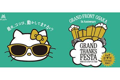 谷尻誠・加茂克也ら30名がハローキティをアートする大規模展 - グランフロント大阪1周年