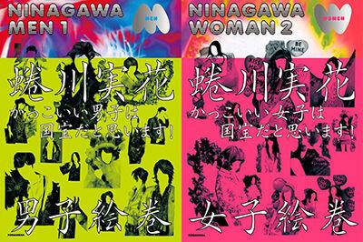 蜷川実花が撮る国宝級かっこいい男子&女子 - ももクロ、AKB48、向井理、梨花、ローラ、EXILEなど199人