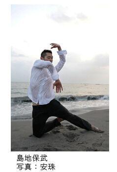 ダンサーの島地保武