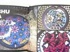 日本各地のマンホールを1冊にコレクション【嶋田洋書オススメBOOK】