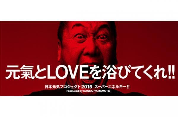 「日本元気プロジェクト2015 『スーパーエネルギー!!』 Produced by KANSAI YAMAMOTO」が東京都現代美術館で開催
