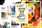 「日本文化をどう世界に発信するか」六本木IMAで探る2日間。『ヒップな生活革命』佐久間裕美子がナビ