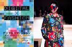 アンリアレイジ×ソマルタ、デジタル技術を用いたファッションの展覧会開催