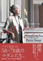 パリのおしゃれマダムのファッションと名言。シニア女性の人生観を捉えたスナップ集