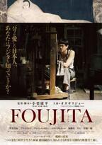 オダギリジョー主演、画家・藤田嗣治の半生を描いた映画『フジタ』のティザーポスター公開
