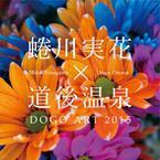 愛媛・松山でアートの祭典「蜷川実花×道後温泉 道後アート2015」