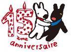 絵本『リサとガスパール』日本語版刊行15周年の展覧会、未公開作品の原画や初期のラフスケッチなどを公開