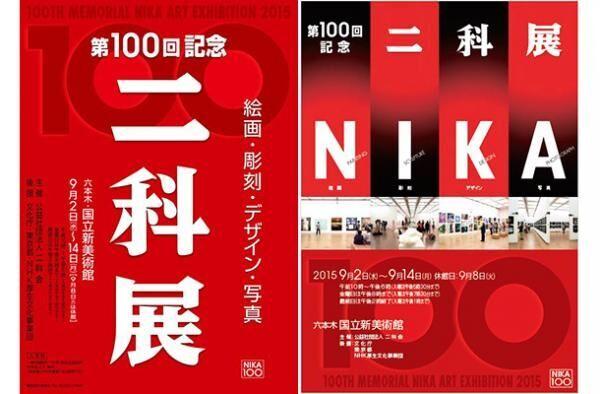 国立新美術館にて「第100回記念 二科展」開催