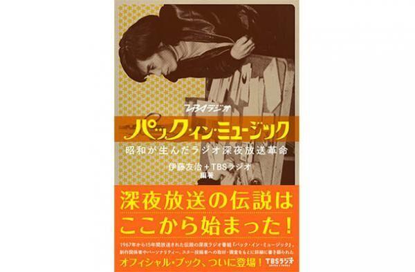『パック・イン・ミュージック』 伊藤友治、TBSラジオ