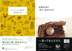 松浦弥太郎の新刊2冊、本人を招いたトークイベントも開催【代官山蔦屋書店オススメBOOK】
