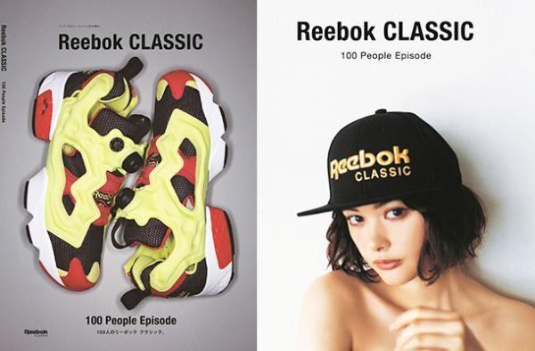 リーボッククラシック初のブランドムック『Reebok CLASSIC 100 People Episode /100 人のリーボック クラシック』(815円)が発売