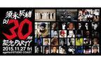 DJ須永辰緒30周年パーティ開催。EGO-WRAPPIN'、大沢伸一ら50組のアーティストが出演