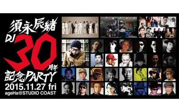 日本のクラブシーンの第一線に立ち続けたDJの須永辰緒の30周年記念パーティーが開催