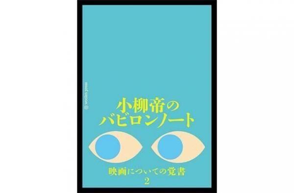 『小柳帝のバビロンノート 映画についての覚書2』小柳帝