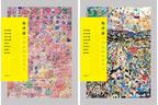 美術家・梅津庸一初のモノグラフ『ラムからマトン』刊行、2会場で個展開催【NADiffオススメBOOK】