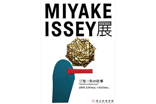 「MIYAKE ISSEY展: 三宅一生の仕事」メインヴィジュアル