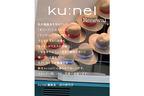 『ku:nel』が創刊以来初の大幅リニューアル!編集長は『Olive』の淀川美代子