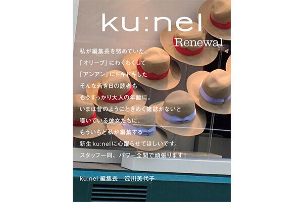 『クウネル』が全盛期を創り上げた淀川美代子を編集長に迎え、創刊以来初の大幅リニューアル