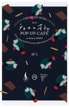 リトアニア発bean to barチョコと焙じ茶のマリアージュ!「チョコとオチャ」カフェが原宿に期間限定オープン