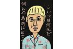 ビートたけしのアート作品が約100点!「アートたけし展」が松屋銀座で開催
